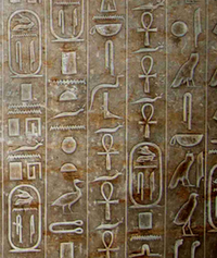 Part of the Pyramid Texts found inside the pyramid of Unas at Saqqara.